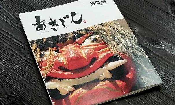 写真:秋田大学「地域連携プロジェクトゼミ」あきじん 男鹿編